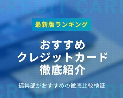 【最新版ランキング】おすすめクレジットカードを徹底紹介!