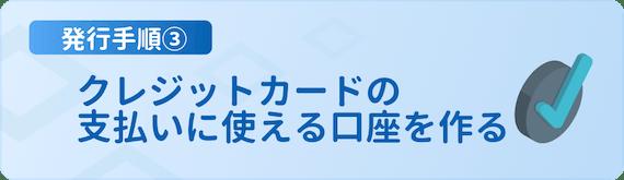 h3made_外国人_クレジットカード_発行手順③