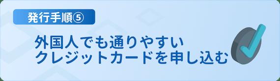 h3made_外国人_クレジットカード_発行手順⑤