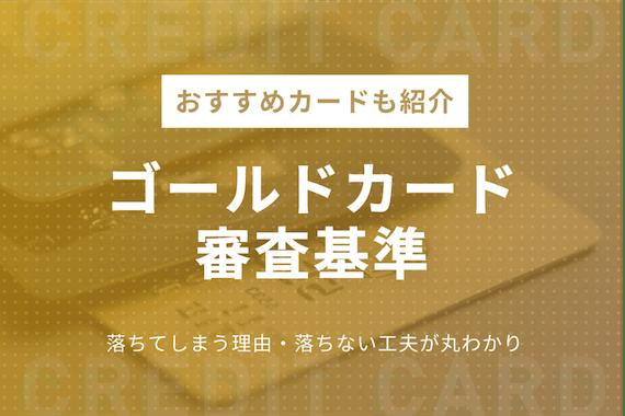 ゴールドカード審査落ちの原因からわかる審査基準 おすすめゴールドカードを紹介