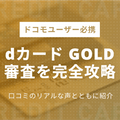 dカード GOLDの審査期間は?審査の状況&結果の確認方法、難易度を徹底解説
