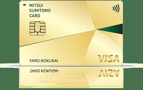 visa_三井住友カードゴールド