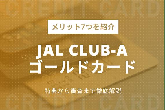 JALゴールドカードのメリット7つがすぐわかる!特典や審査についても徹底解説