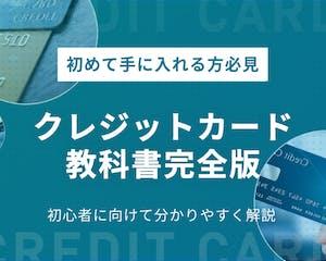 初めてクレジットカードを手にするあなたへ|おすすめのカードや選び方のコツ大公開