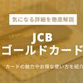JCBゴールドカード完全攻略!メリットや上位カードへの招待について解説