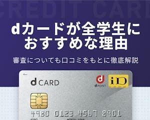 全学生にdカードを推せる理由は?ゴールドはNG!WEB申し込みにも条件あり