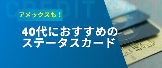 made_ステータスカード
