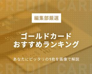 ゴールドカードおすすめランキング|年会費無料カードからステータスカードまで一挙紹介