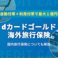 dカード GOLD(ゴールド)の海外旅行保険は最大1億円!国内・国外の保険を解説