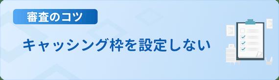 h3made_審査_コツ