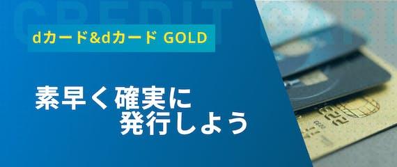 dカード_審査_まとめ