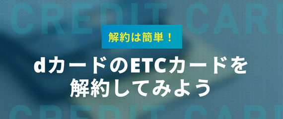 made_dカードETC解約③