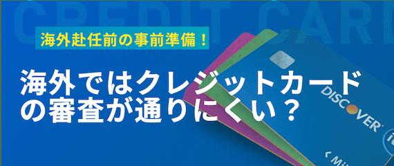海外赴任_クレジットカード