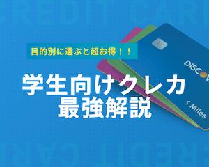 学生必携の最強クレジットカード9選!高還元率カードの選び方・申し込み手順も完全解説