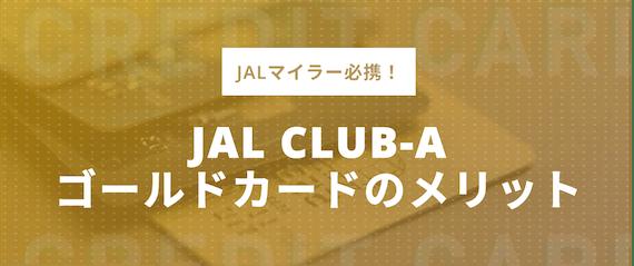 made_jalゴールドカード①