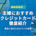 【編集部厳選】主婦におすすめの5つのクレジットカード!審査に通るためのコツも紹介