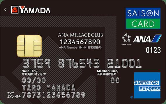 ヤマダLABI ANA マイレージクラブカードセゾンアメックス