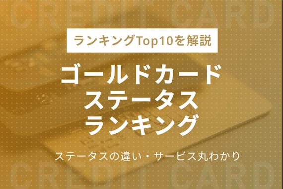 【クレカマニアが本気で選んだ!】ゴールドカードのステータスランキングTop10