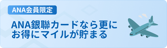 made_ANA会員