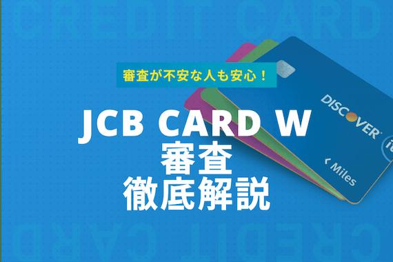 JCB CARD Wは審査に通りやすいカード!審査落ちの原因&対策も紹介