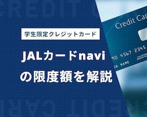 JALカードnavi限度額を徹底解説!学生には贅沢な特典・マイル情報を紹介!