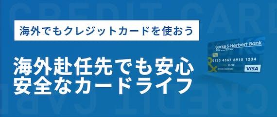 サムネ_海外赴任クレジットカード