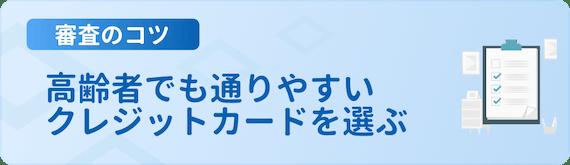 h3made_審査_コツ_高齢者
