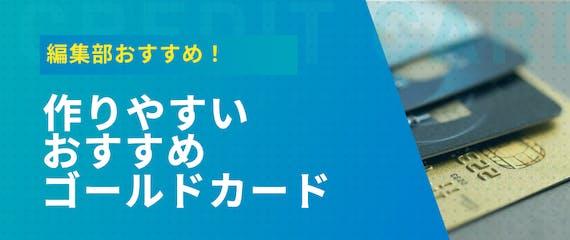 made_ゴールドカード審査④
