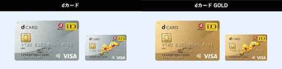 dカード_種類