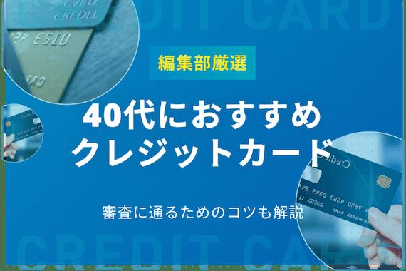 【厳選】40代におすすめクレジットカード!審査に通るコツも解説