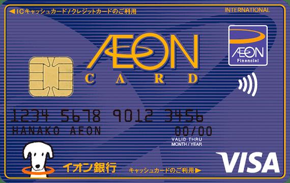aeon_イオンカードセレクト