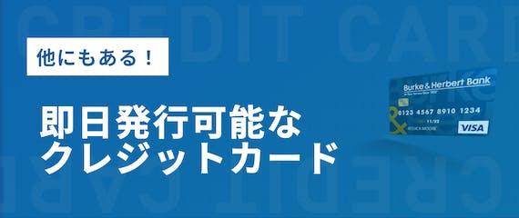 h2made_即日発行可能_クレジットカード