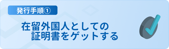 h3made_外国人_クレジットカード_発行手順①