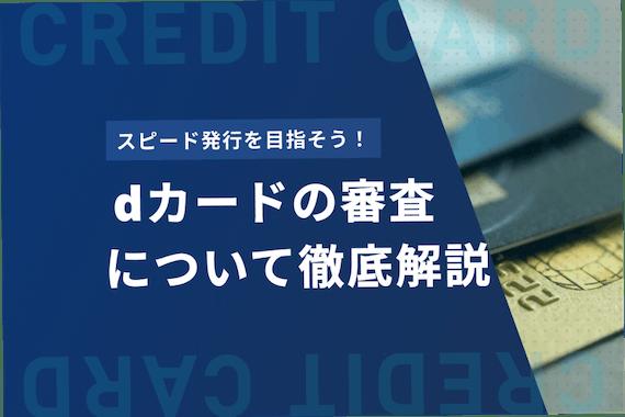 【dカード】審査の状況&結果をいち早く確認する方法!ゴールドカードとの違いは?