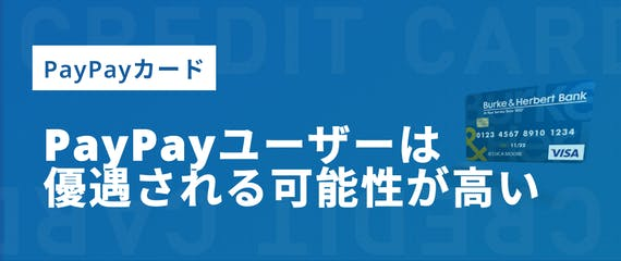PayPayカード_PayPayとの関係性
