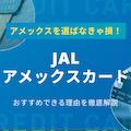 JALアメックスはマイルと特典で最高級のサービスを受けられるクレジットカード!