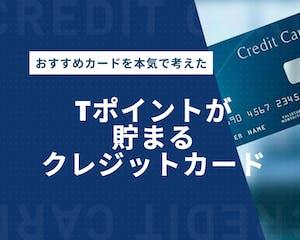 Tポイントが貯まるおすすめクレジットカード大公開!|賢いポイントの使い方も解説