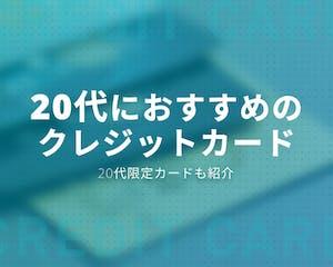 【2021年度決定版】20代におすすめしたいクレジットカード