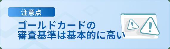 made_ゴールドカード審査基準