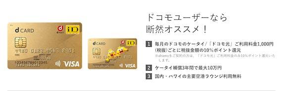 dカードゴールド_カード画像