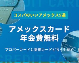 年会費無料のアメックスカードが手に入る!3分でわかるコスパ最強カード9選