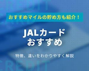 【最新版】おすすめJALカード9選!おすすめのマイルの貯め方も紹介