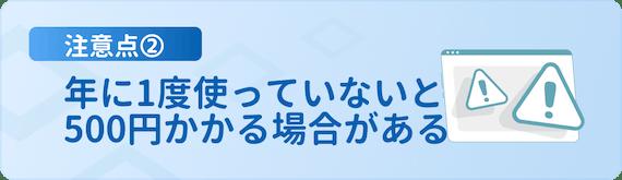 made_dカードETC解約➁-2