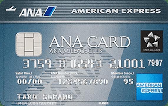 amex_ANAアメリカン・エキスプレス・カード