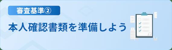 made_審査基準