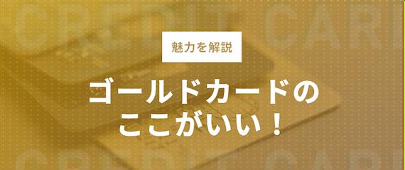 h2made_ゴールドカード_魅力