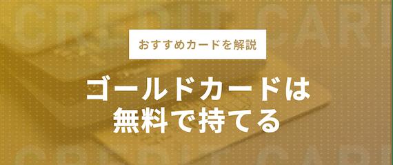 h2made_ゴールドカード_無料