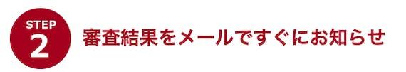 エポスカード_即日発行_手順②