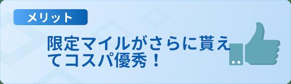 made_JALゴールドカード