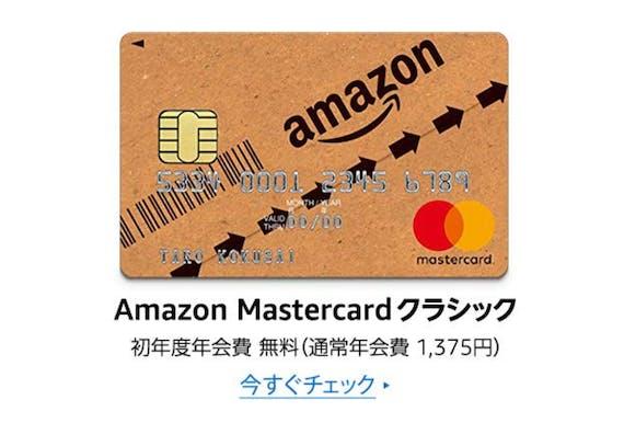 amazon_アマゾンカード